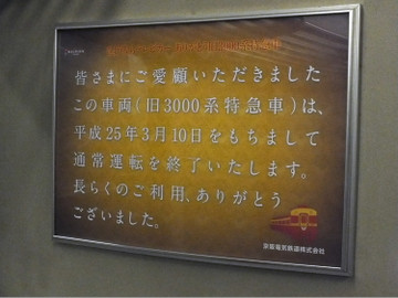 2013_0305_185851